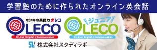 オンライン英会話OLECO 株式会社スタディターボ